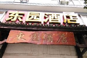 【阳朔东园酒店】阳朔汽车站/旅游停车场附近三星酒店
