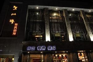 勉县聚仙楼大酒店