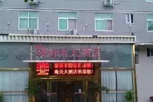 长汀新海天大酒店
