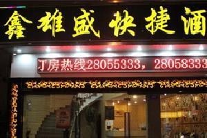 福州鑫雄盛快捷酒店