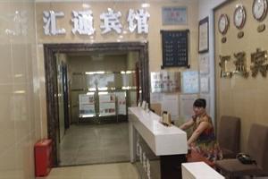 汇通宾馆(泸州长健医院南)