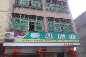 惠州龙门县美思旅业