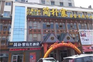 汉川简朴寨商务酒店