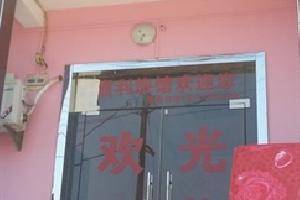 武汉嘉利旅馆