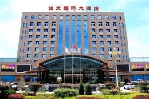 定西恒发国际大酒店(陇西县)