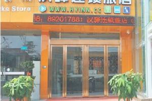 汉驿连锁旅店(武汉生物工程学院店)