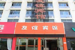 金昌友谊宾馆