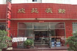 天津欣苑宾馆