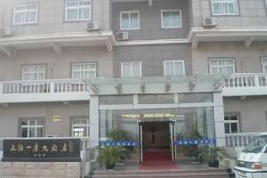 上海一尘大酒店