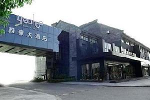 绍兴瑞豪大酒店