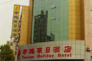 汉中申鹏假日酒店