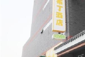 布丁酒店(天津古文化街店)