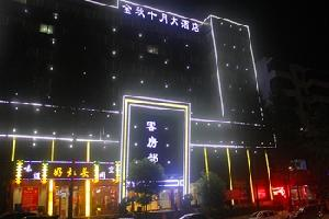 十堰金秋十月大酒店