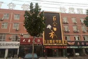 滑县百合都市快捷酒店