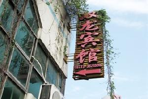 桂林双龙宾馆