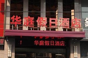 徐州华庭假日商务酒店