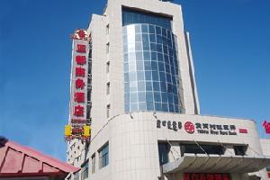 巴彦淖尔亚都商务酒店