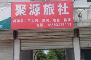 枣庄聚源旅社