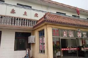 天津鑫主宾宾馆