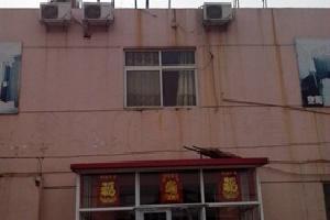 天津珍玉369旅馆
