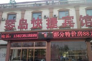 天津琴岛快捷宾馆