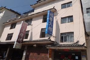丽江福馨宾馆