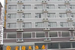 【桂林金桂大酒店】桂林红岭路秀峰区政府附近经济酒店