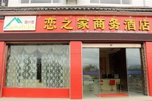 丽江恋之家商务酒店