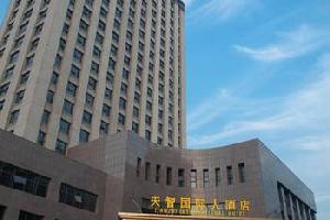 徐州天智国际大酒店