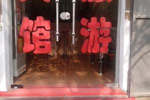 青岛阳光驿家宾馆(青岛火车北站店)