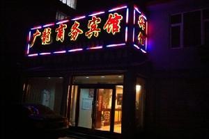 临江广龙商务宾馆(白山)