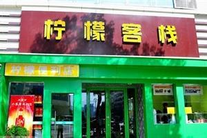 徐州柠檬主题酒店