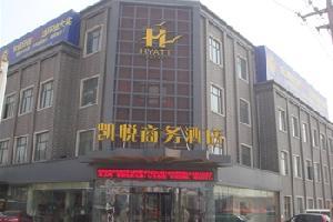 徐州凯悦商务酒店