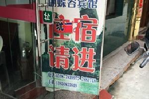 泰宁南谷蝴蝶谷宾馆