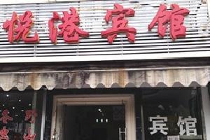 苏州悦港宾馆