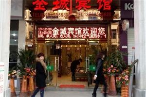 泰宁县金城宾馆