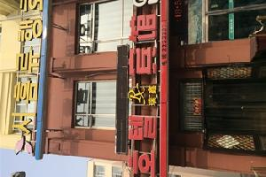 延吉瑞鑫时尚宾馆