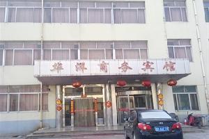 滨城区华洋商务宾馆