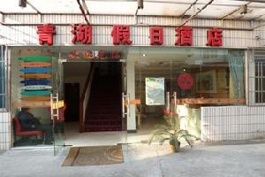 杭州青湖假日酒店(西湖保俶店)