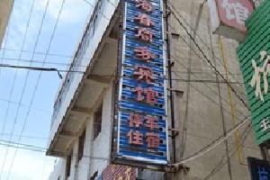 靖边四海春商务宾馆