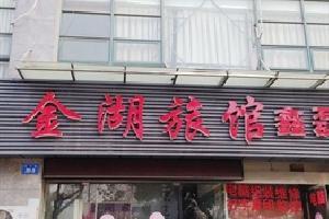 镇江金湖旅馆
