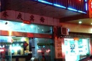 郴州永庆宾馆