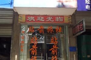 滁州站前旅社