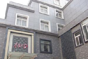 徐州天勤商务酒店