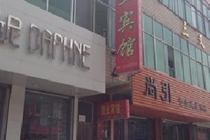商业宾馆(广灵县)