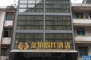 融水县金铂假日酒店(柳州)