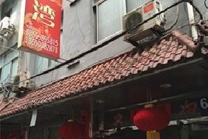 泰宁三明蓝庭港湾宾馆
