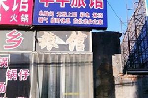 秦皇岛华丰旅店