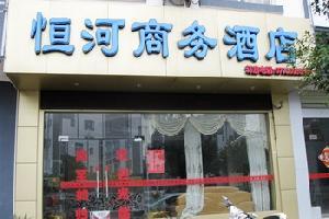 恭城县恒河商务酒店(桂林)