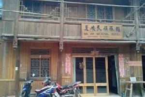 三江马安民族旅馆